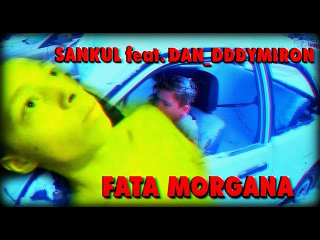 SANKUL FEAT.DAN_DDDYMIRON - FATA MORGANA | ПЕРЕЗАЛИВ | ПАРОДИЯ 23 | EKSHN GRET