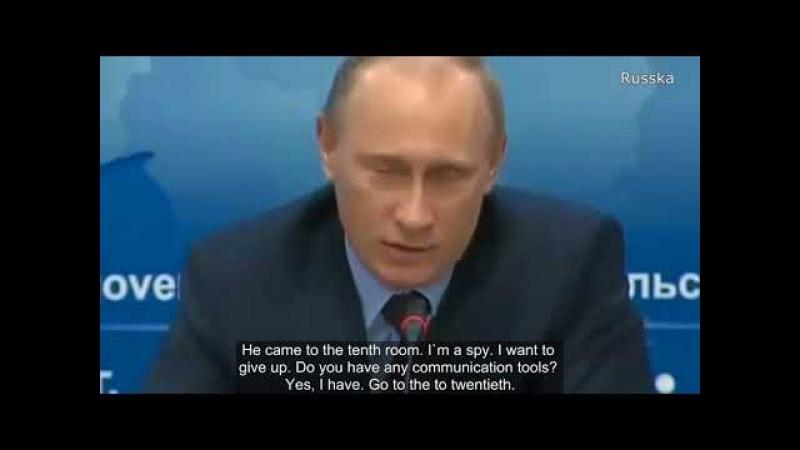 Владимир Путин рассказывает анекдот про шпиона