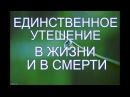 Гейдельбергский Катехизис, Воскресенье 1/1. Единственное Утешение