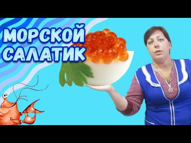 Морская Красная Шапочка. Слоеный салат из морепродуктов. Улетает за 15 минут