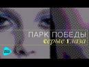 Парк Победы Серые глаза Official Audio 2017