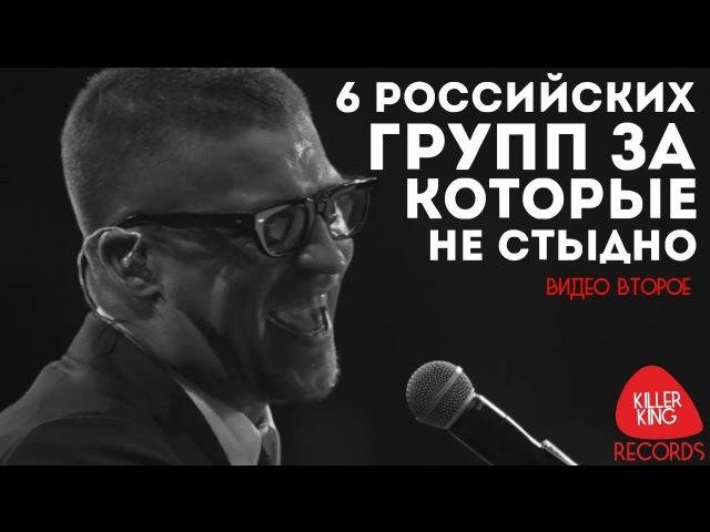 6 российских групп за которые не стыдно | Видео второе