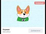 Как получить бесплатно стикеры Коржик от МегаФон Первые анимационные стикеры ВК