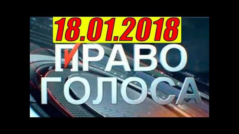Право голоса 18.01.2018 Отношения России и 3anaдa?!