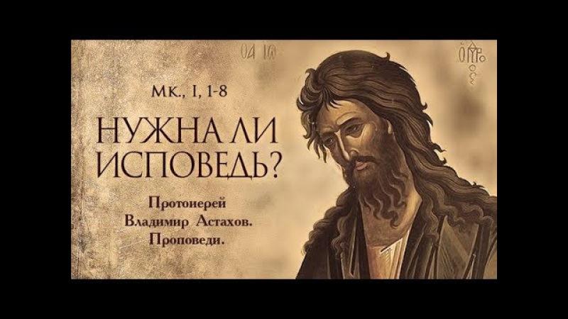 НУЖНА ЛИ ИСПОВЕДЬ? (Ев., Мк., I, 1-8)