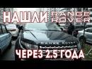 АВТООХОТА Нашли угнанный Range Rover через 2 5 года СПУА РФ