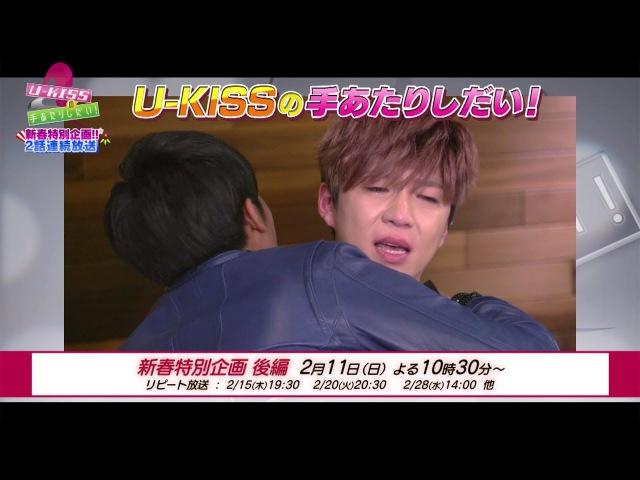 ミュージック・ジャパンTV U KISSの手あたりしだい!みどころ 82