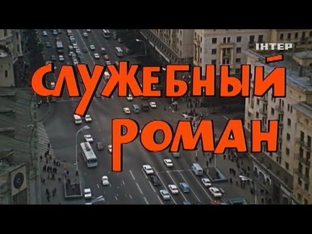 Служебный роман (Интер, 24.12.2017) Анонс