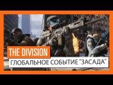 Tom Clancys The Division - НОВОЕ ГЛОБАЛЬНОЕ СОБЫТИЕ