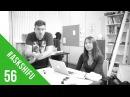 ASKSHIFU №56 Как оценить коллектив компании