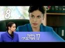 Тайны следствия. 17 сезон. Женщина для двоих. 8 фильм. 1-2 серия 2017 Детектив @ Русские сериалы
