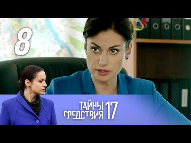 Тайны следствия-17 - 8 фильм/15-16 серии (2017)