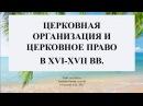 27. Баскова А.В./ ИОГиП /Церковная организация и церковное право в XVI-XVII вв.