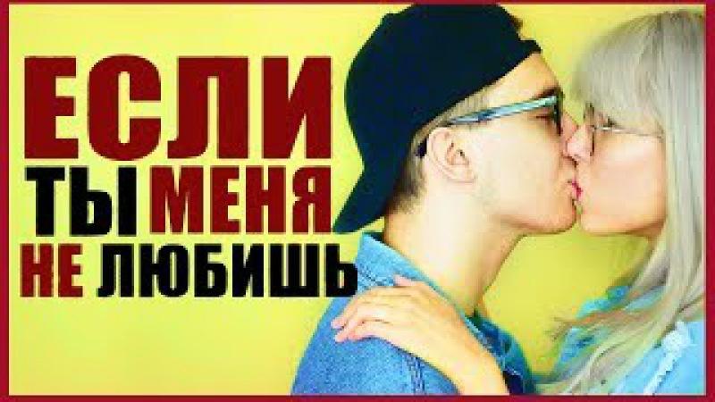 Егор Крид MOLLY - Если ты меня не любишь (Cover By Oksana Fluff, Leonid Lupanov)