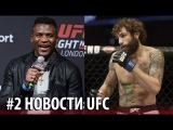 НОВОСТИ UFC! #2 КОНОР БЛИЗОК К ПОДПИСАНИЮ КОНТРАКТА НА БОЙ, СЛЕДУЩИЙ СОПЕРНИК НГАННУ