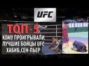 ТОП 5 ПЕРВЫХ ПОРАЖЕНИЙ ЗВЕЗД UFC.КОМУ ПРОИГРАЛ ХАБИБ, КОДИ, ВУДЛИ, ПЕРРИ, СЕН-ПЬЕРР?