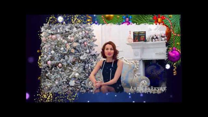 2018 Новогоднее поздравление АИДА БАЙКУНТ