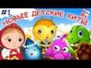 НОВЫЕ ДЕТСКИЕ ХИТЫ 1. Лучшие музыкальные мультфильмы для малышей. Наше всё!