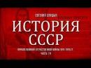 Евгений Спицын. История СССР. № 95. Начало Великой Отечественной войны 1941-1945 гг. (