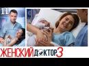 Женский доктор - 3 сезон - Серия 11 мелодрама HD