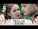 Черная кровь. 16 серия (Премьера 2017). Драма, мелодрама Русские сериалы