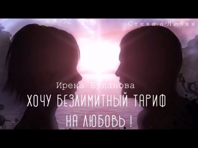 Хочу безлимитный тариф на Любовь...чтоб всё включено было... Стих о любви