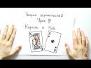 GetAClass Теория вероятностей 9 Король и туз getaclass ntjhbz dthjznyjcntq 9 rjhjkm b nep