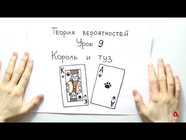 GetAClass - Теория вероятностей 9. Король и туз getaclass - ntjhbz dthjznyjcntq 9. rjhjkm b nep