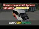 Колхоз тюнинг Mercedes Benz Sprinter 312/412D для Omsi 2