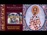 Great Litany (Великая ектения) - Moscow Sretensky Monastery Choir