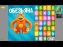 Говорящая азбука Учим русский алфавит для самых маленьких Для детей 3 6 лет