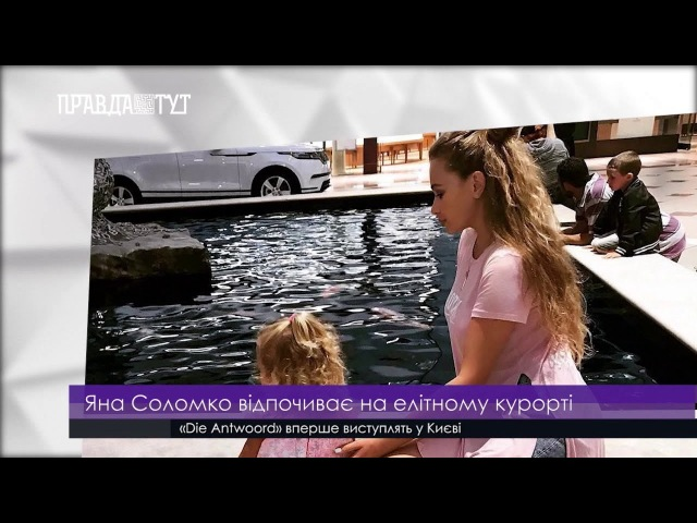 Яна Соломко отдыхает на элитном курорте | LOUNGENEWS