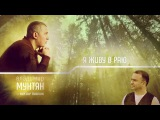 Владимир Мунтян &amp Виктор Павлик - Я живу в раю (Audio Clip)