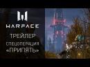Warface: Обновление Чернобыль . Миссия в Припяти.