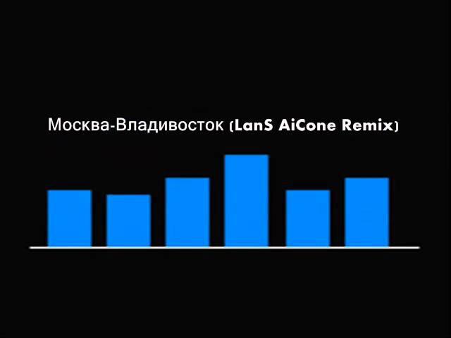 Москва-Владивосток (LanS AiCone Remix)