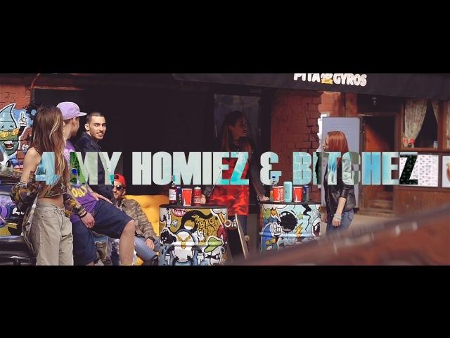 DиSэинт - 4 My Homiez Bitchez