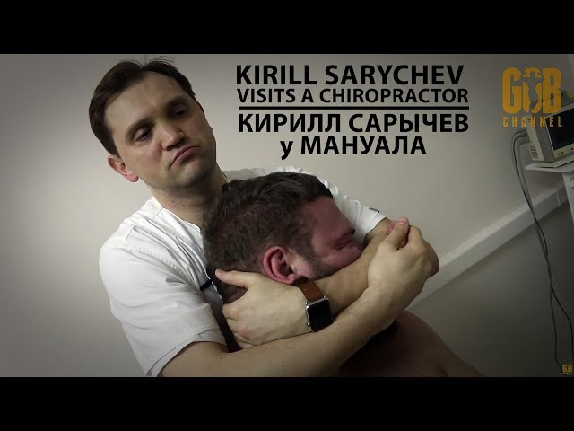 (eng subs) Kirill Sarychev visits a chiropractor / Кирилл Сарычев у мануального терапевта