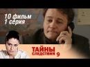 Тайны следствия 9 сезон 19 серия - Чистосердечное признание 2011