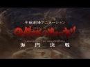 Koutetsujou no Kabaneri: Unato Kessen Movie Announcement Teaser
