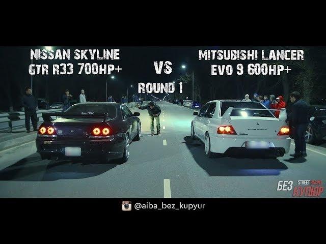 Без Купюр №50 GTR R33 Godzilla 700hp vs EVO9 700hp MB W210 55 AMG vs Toyota Crown смотреть онлайн без регистрации