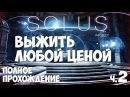 The Solus Project - Выжить любой ценой. День 2