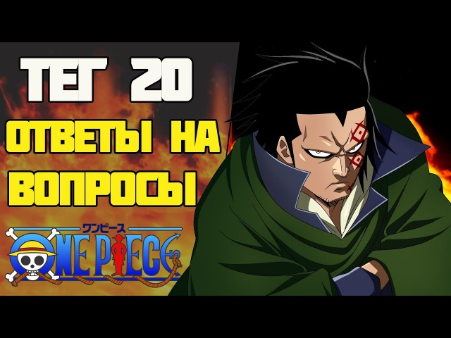 One Piece TAG   20 Вопросов по Аниме Ван Пис
