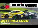 THE DRIFT MUSCLE 2017 Rd.3 菅生大会レポート【Best MOTORing】2017