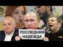 Последняя надежда Кремля в Украине