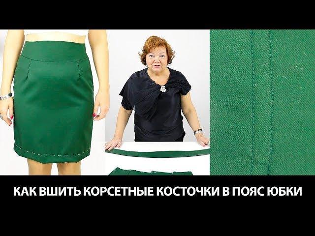 Как вшить корсетные косточки в пояс юбки Технология вшивания корсетных косточе