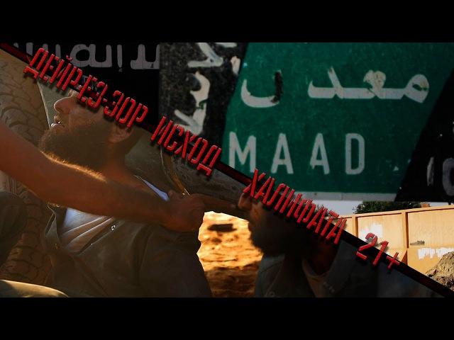 [Syria 21] Deir ez-Zor. The exodus of caliphate | Дейр ез-Зор. Исход халифата