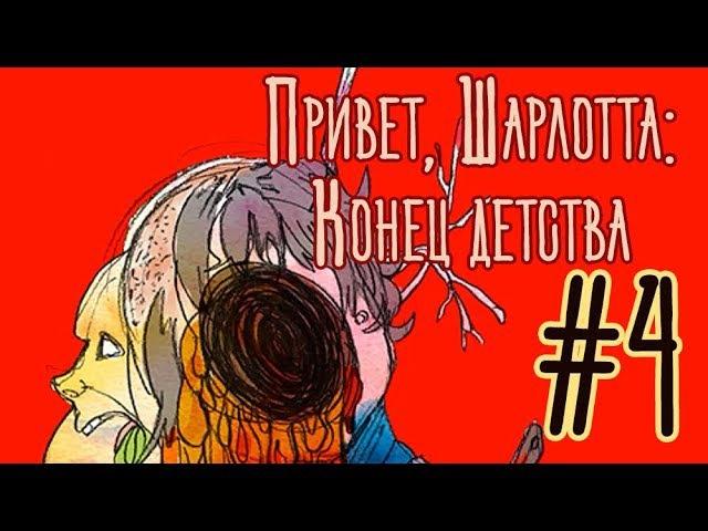 Привет, Шарлотта: Конец детства  Прохождение на русском Часть 4