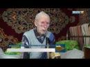 Звонят и спрашивают живой или не живой Ветеран войны в Кургане не видит помо