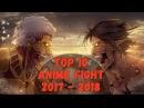ТОП Эпичных Боев В АНИМЕ TOP Еpic Anime Fight 2017 - 2018