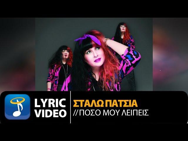 Στάλω Πατσιά - Πόσο Μου Λείπεις | Stalo Patsia - Poso Mou Lipis (Official Lyric Video HQ)